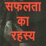 Safalta Ka Path Story