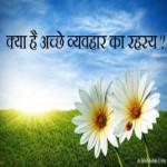 Ache Vevhar Ka Rahsya