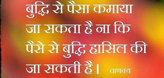 Chanakya Niti eighth chapter