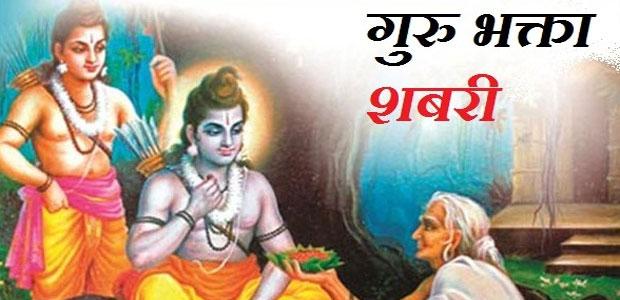 shree shabaree jee kee bhakti