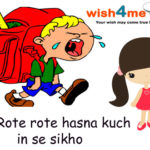 Rote rote hasna kuch in se sikho