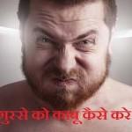 गुस्से को काबू करने का अचूक उपाय
