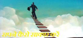 सपने में देखा कामयाबी का रास्ता