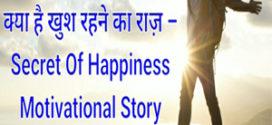 हमेशा खुश रहने का राज़ क्या है