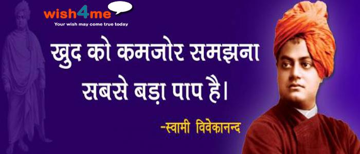 swami-vivekananda-heard-the-harlots-song