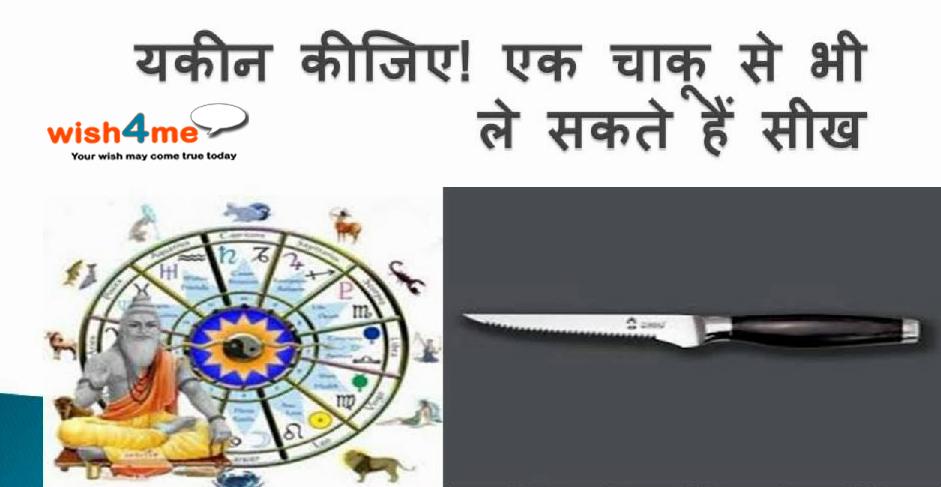 यकीन कीजिए! एक चाकू से भी ले सकते हैं सीख
